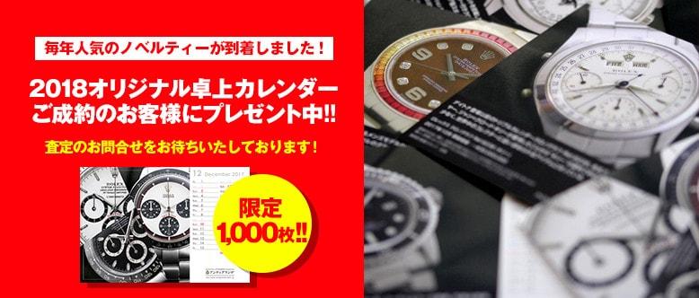 腕時計カレンダープレゼント