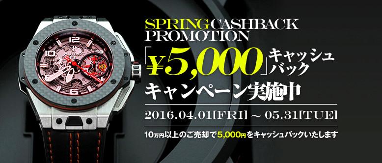 時計の買取成約で5000円キャッシュバック