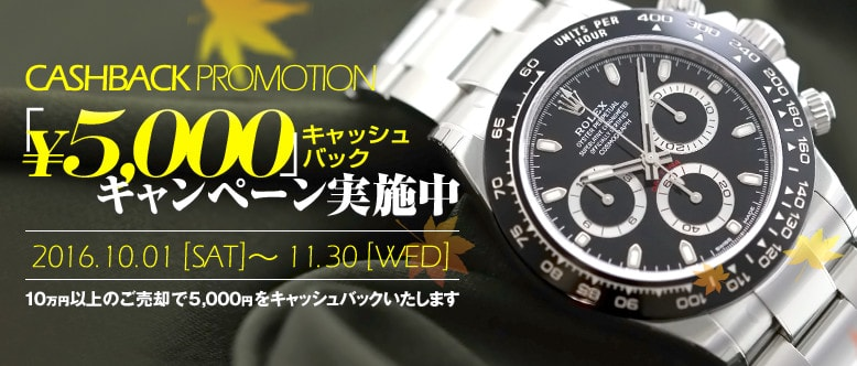 5,000円キャッシュバック キャンペーン