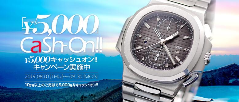 売却で5,000円キャッシュオン キャンペーン