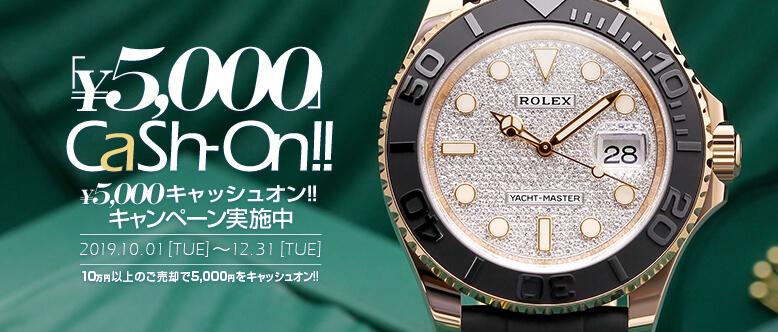 アンティーク時計の売却で5,000円キャッシュオン キャンペーン