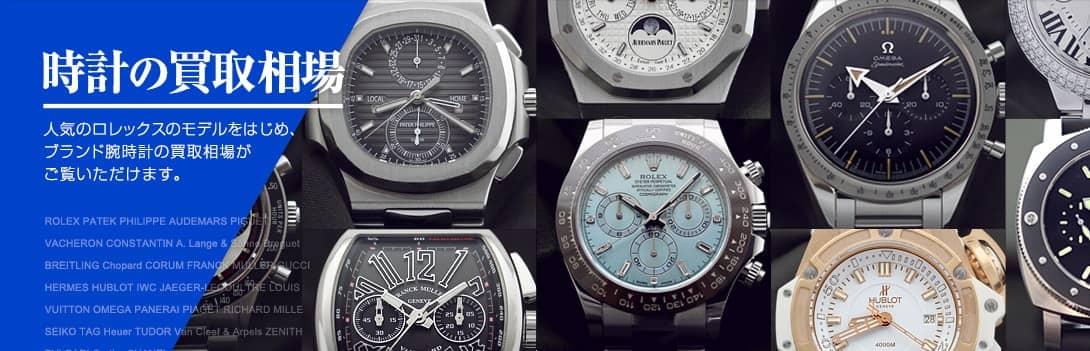2d9fd58769 時計買取 | 希少な時計ほど他社に差がつく東京中野ANTIEGRANDE