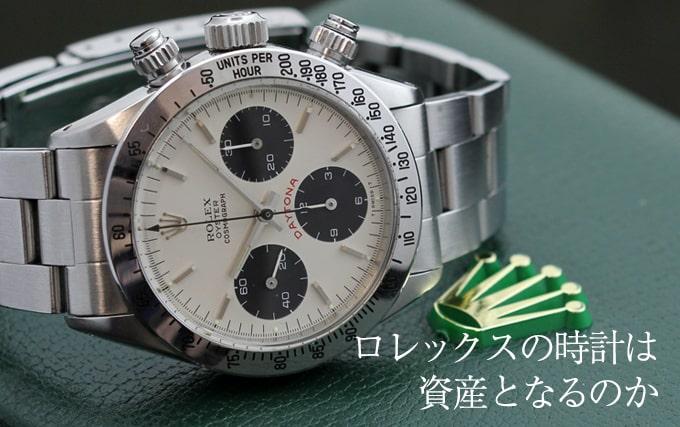 more photos 030d3 a7426 ロレックス投資について。このブランド時計は資産となるのか?